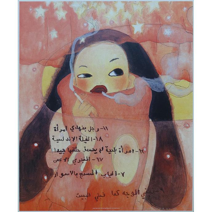 ARABIAN NIGHT & END