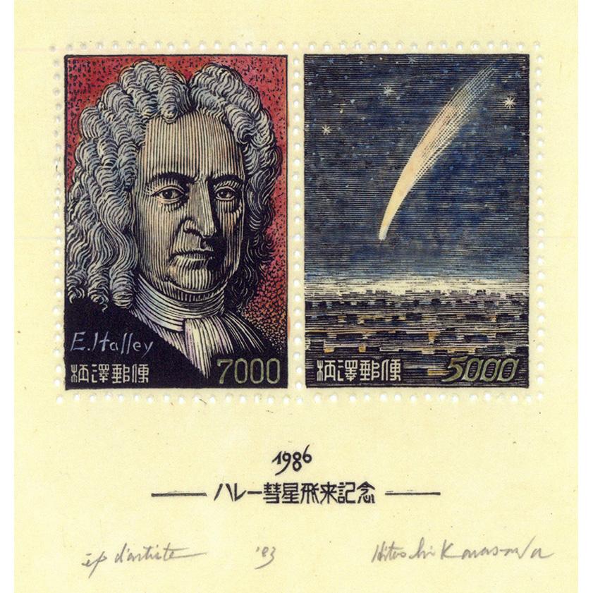 ハレー彗星飛来記念切手
