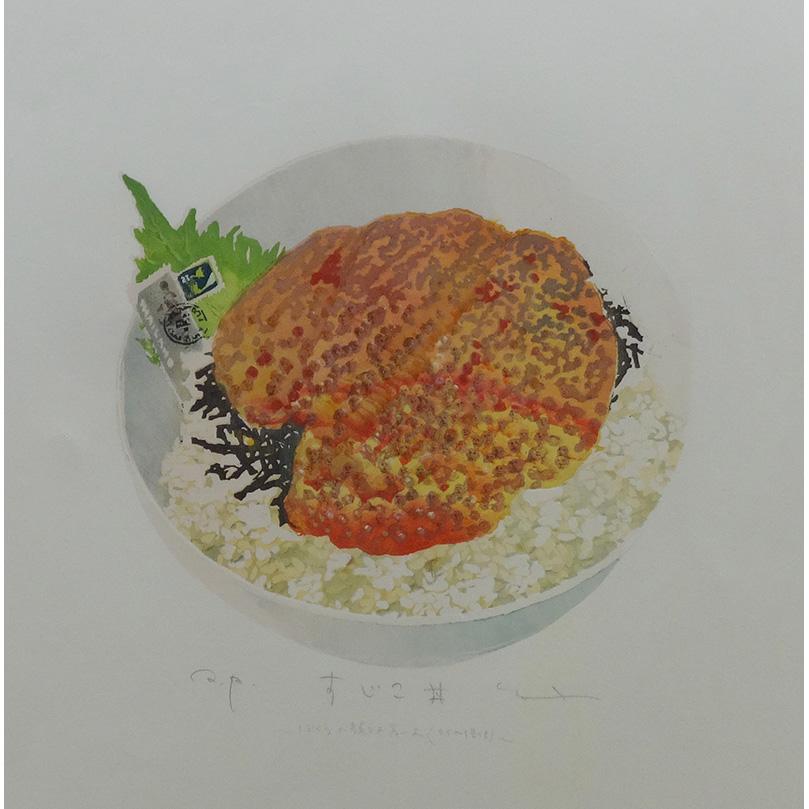 すじこ丼 (若木くるみ)